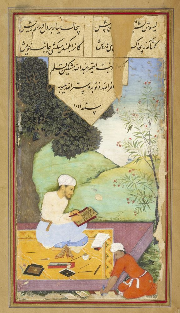 A manuscript page with Arabic script at the top, featuring a shade tree, bamboo, and a man in a turban studying with writing tools surrounding him. A smaller figure kneels in the bottom right hand cornder.